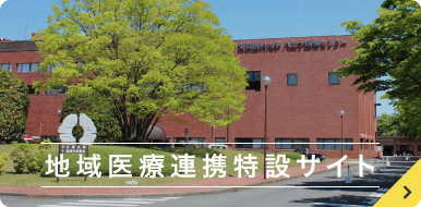 東京医科大学八王子医療センター 医療連携