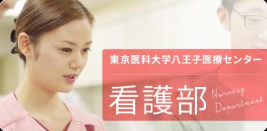 東京医科大学八王子医療センター 看護部