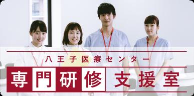 八王子医療センター 専門研修支援室